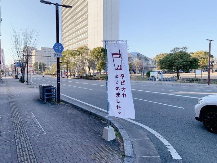 BUBBLE 久留米店 久留米市役所の前の通り(昭和通り)沿い