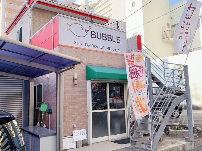 BUBBLE 久留米店 店舗外装