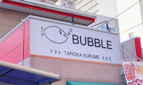 BUBBLE 久留米市役所近くにタピオカドリンク店がオープンしてる!