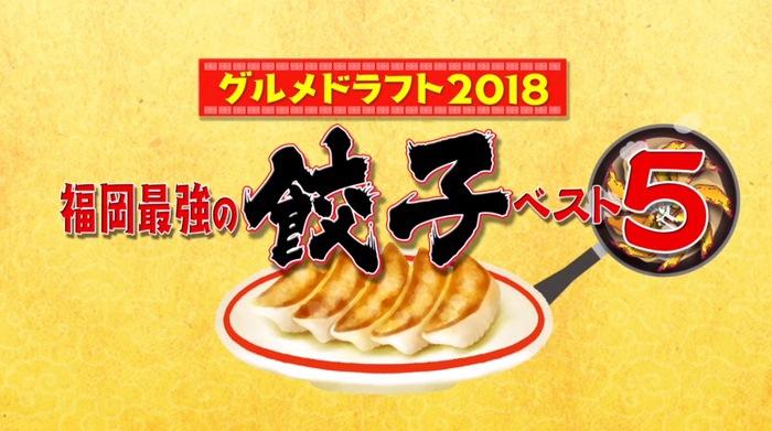 グルメドラフト!福岡最強の餃子ベスト5 再放送 久留米市の娘娘が登場