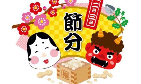 久留米宗社 日吉神社「節分大祭」約3000袋 豪華商品があたるクジ付き福豆