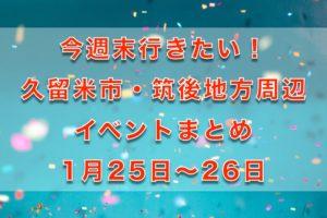 今週末行きたい!久留米市・筑後地方周辺イベントまとめ【1/25〜26】