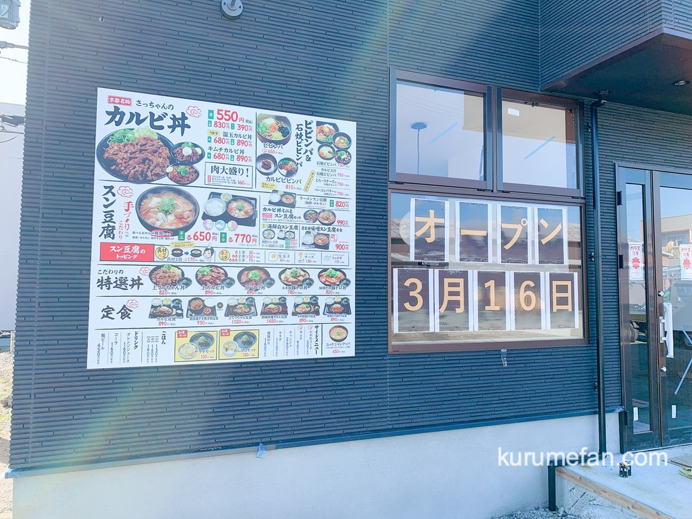カルビ丼とスン豆腐専門店 韓丼 八女店