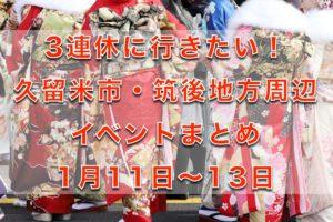 3連休に行きたい!久留米市・筑後地方周辺イベントまとめ【1月11日〜13日】