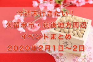 今週末行きたい!久留米市・筑後地方周辺イベントまとめ【2/1〜2】