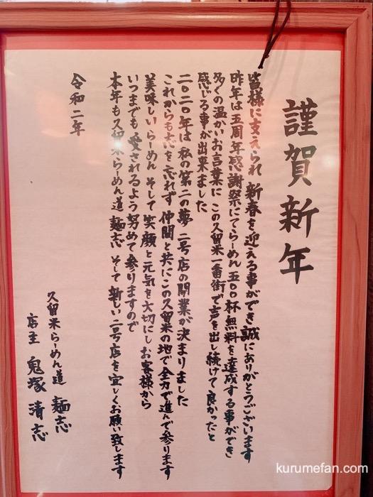 麺志 2号店が2020年4月 久留米市内にオープン