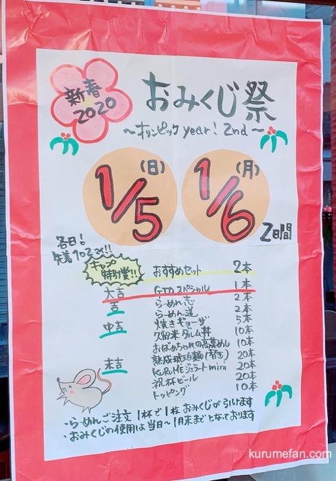 麺志 新春2020年 おみくじ祭