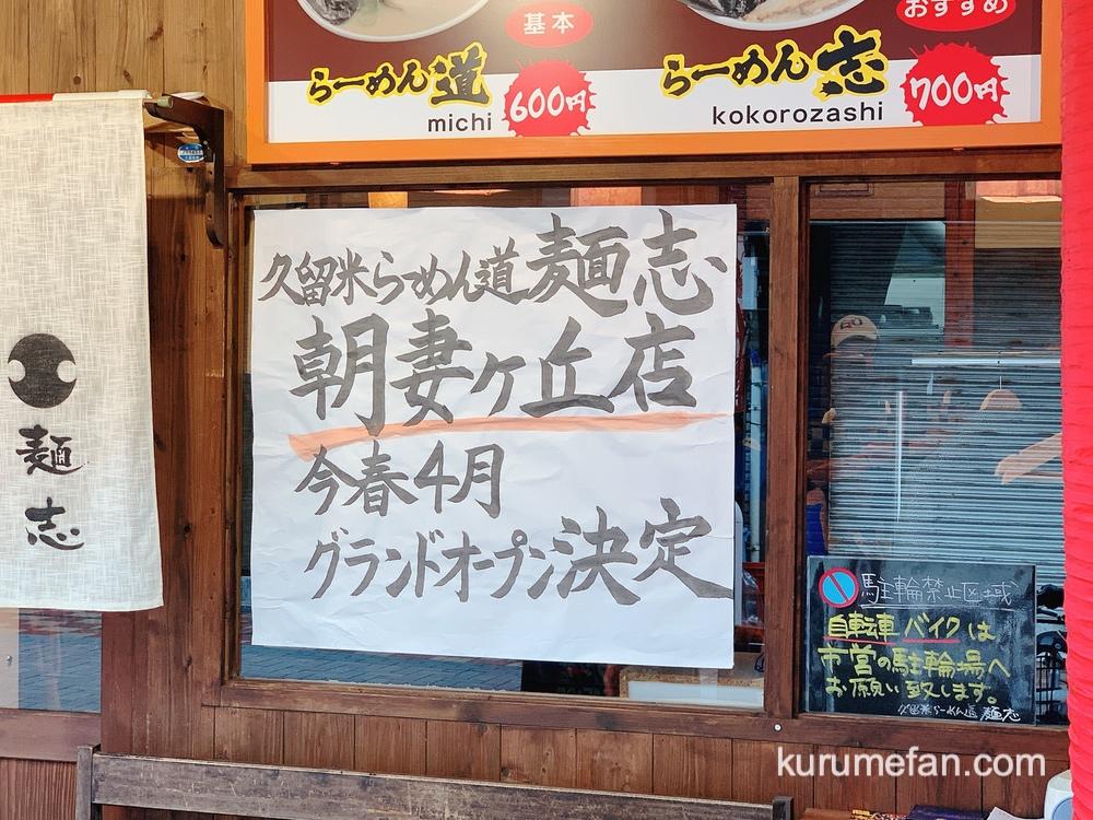 久留米らーめん道 麺志 朝妻ヶ丘店のことが掲示