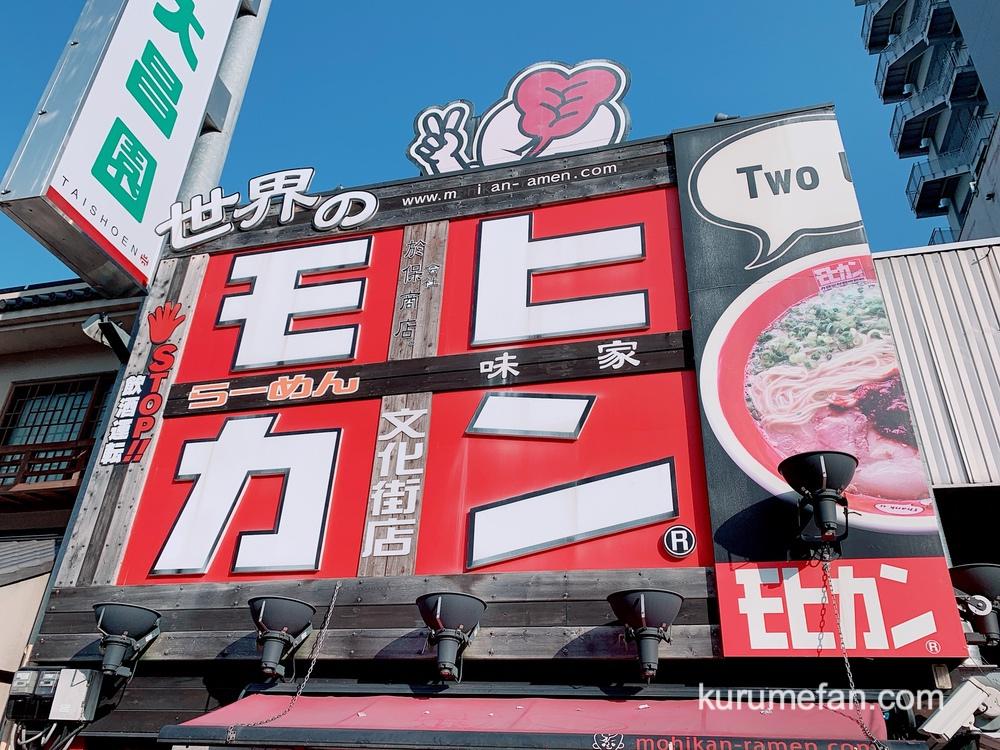 モヒカンらーめん文化街店 1月13日をもって閉店【久留米市日吉町】