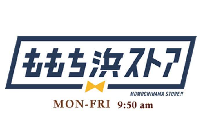 ももち浜ストア 高田課長の定食さんぽ「朝倉市」隠れ家&古民家【1/31】