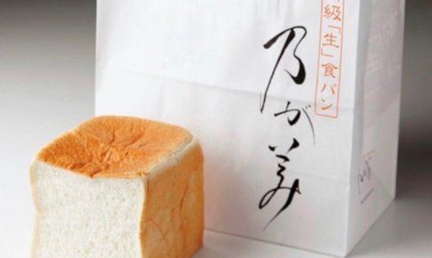 乃が美「生」食パン 岩田屋久留米店で100本限定販売【1/13〜15】