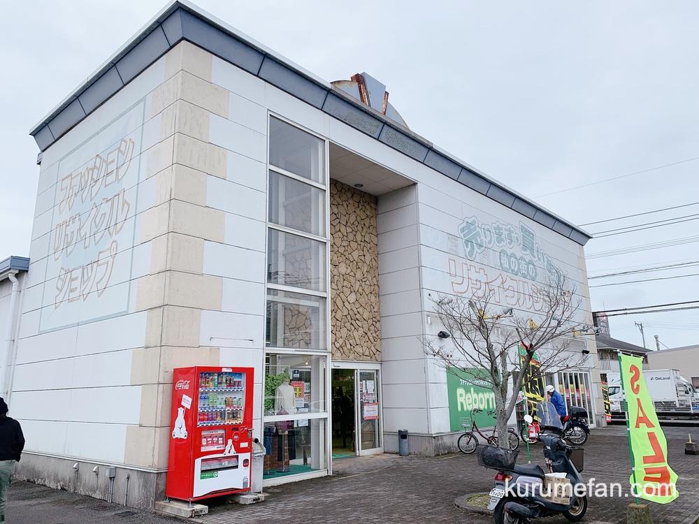 リサイクルショップ リボーン合川店 2月2日をもって閉店 閉店セール