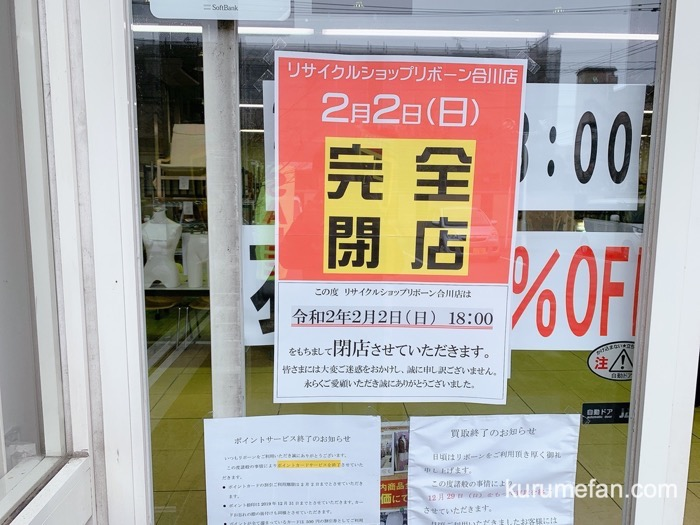 リサイクルショップ リボーン合川店 閉店のお知らせ