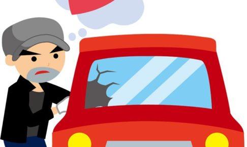 小郡市で車上ねらい多発 バックや財布等を盗まれる【注意】