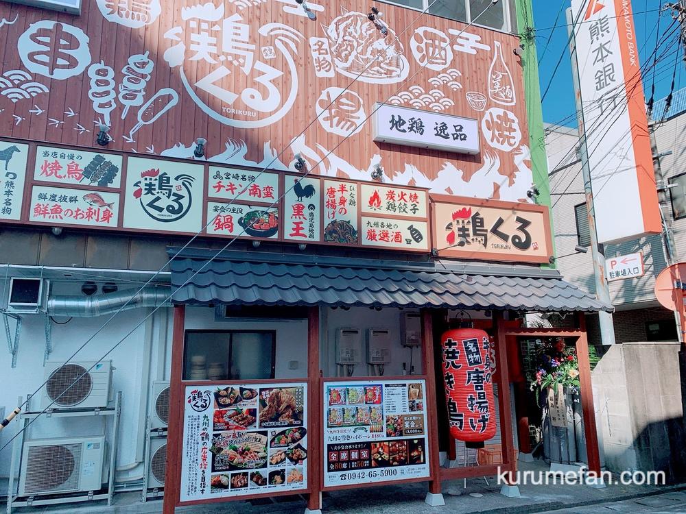 個室居酒屋 鶏くる 西鉄久留米駅前店