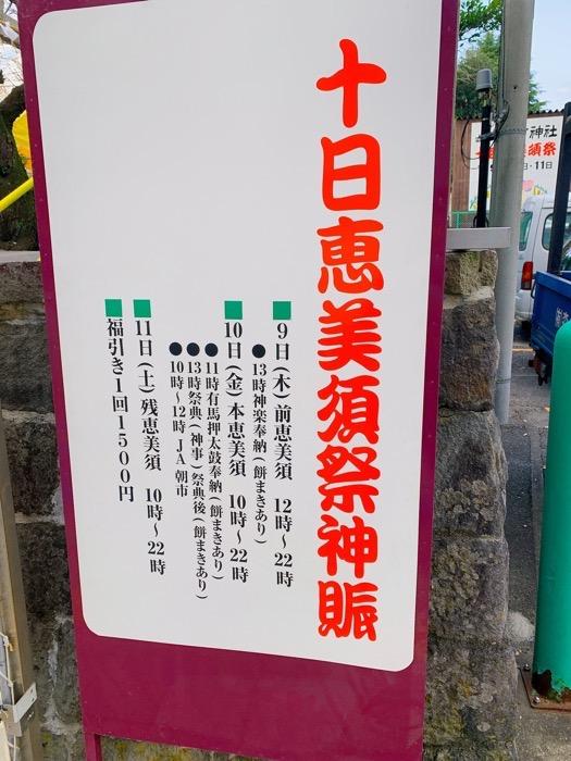 十日恵美須祭 スケジュール