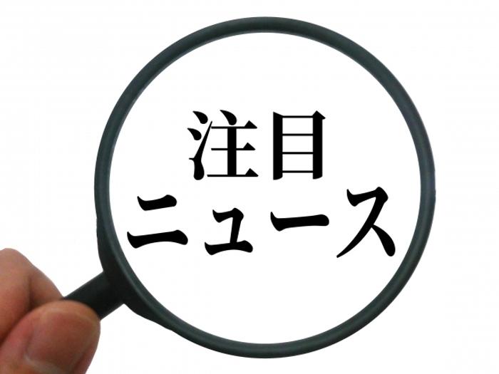 久留米市・筑後地方 今週のニュース・事件・出来事まとめ【1/5〜1/11】
