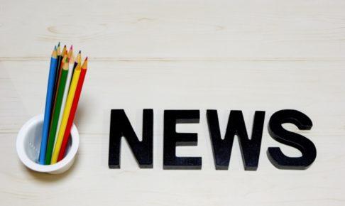 久留米市・筑後地方 今週のニュース・事件・出来事まとめ【1/19-25】