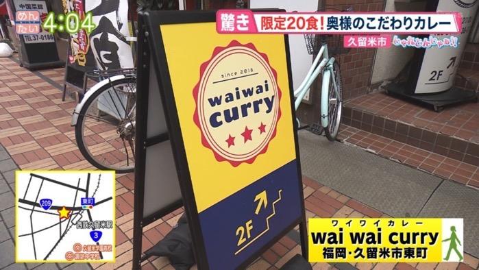 ワイワイカレー (wai_waicurry)