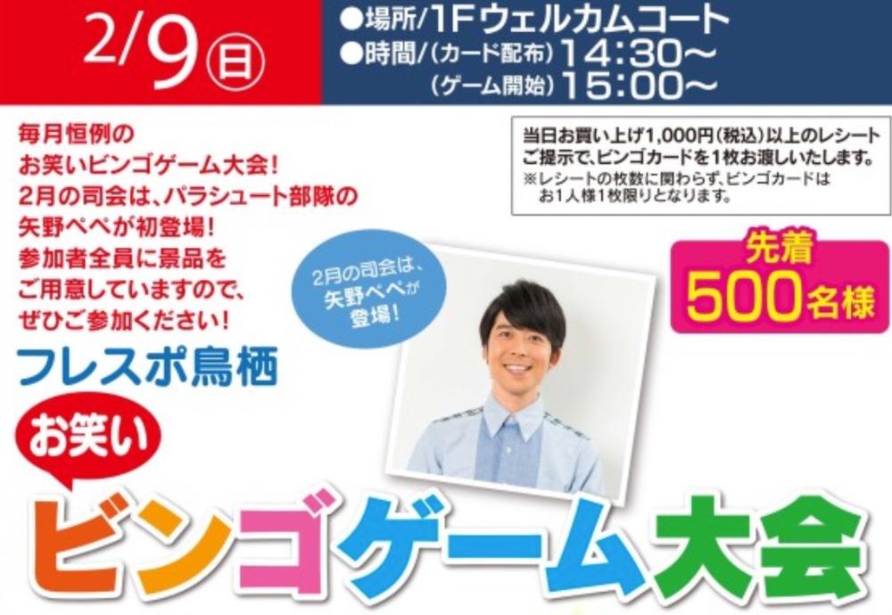パラシュート部隊の矢野ペペが初登場!フレスポ鳥栖 お笑いビンゴゲーム大会