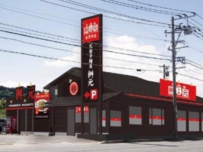 辛麺屋 桝元筑紫野店 2月28日オープン予定 人気の元祖辛麺屋