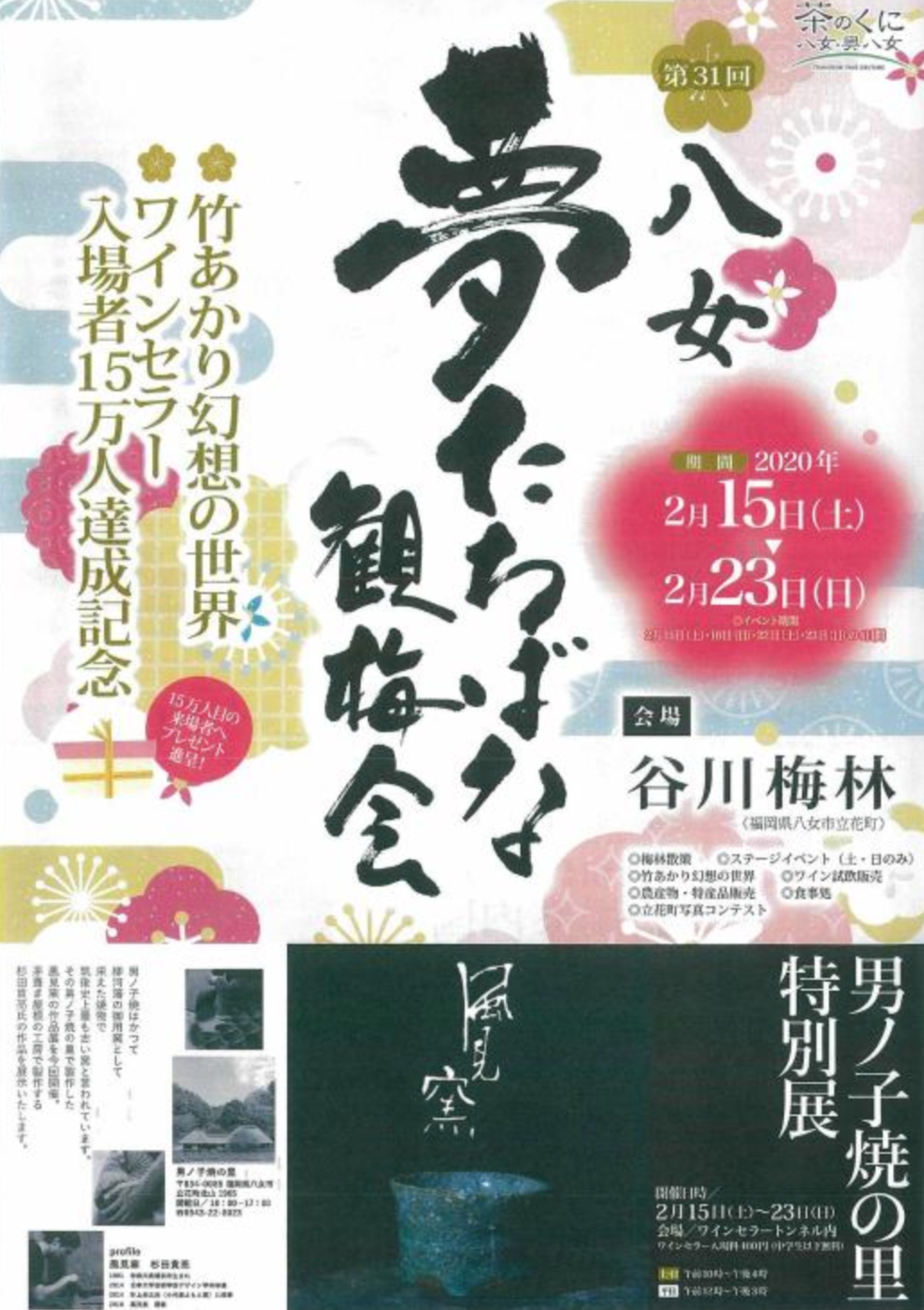 八女 夢たちばな観梅会2020 谷川梅林 九州有数の梅の産地