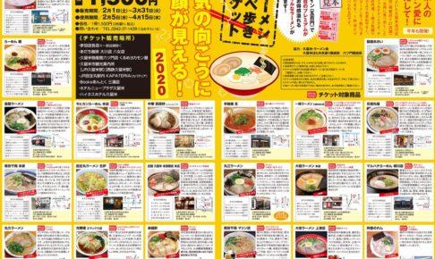 久留米ラーメン食べ歩きイベント2020 各店独自のお得なサービスが!