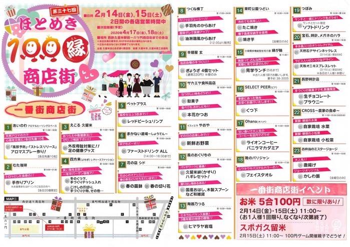 第37回 ほとめき100縁商店街 2月14日、15日開催【久留米市】