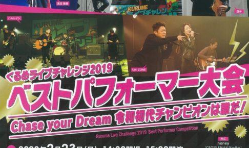 くるめライブチャレンジ2019『ベストパフォーマー大会』久留米座で開催