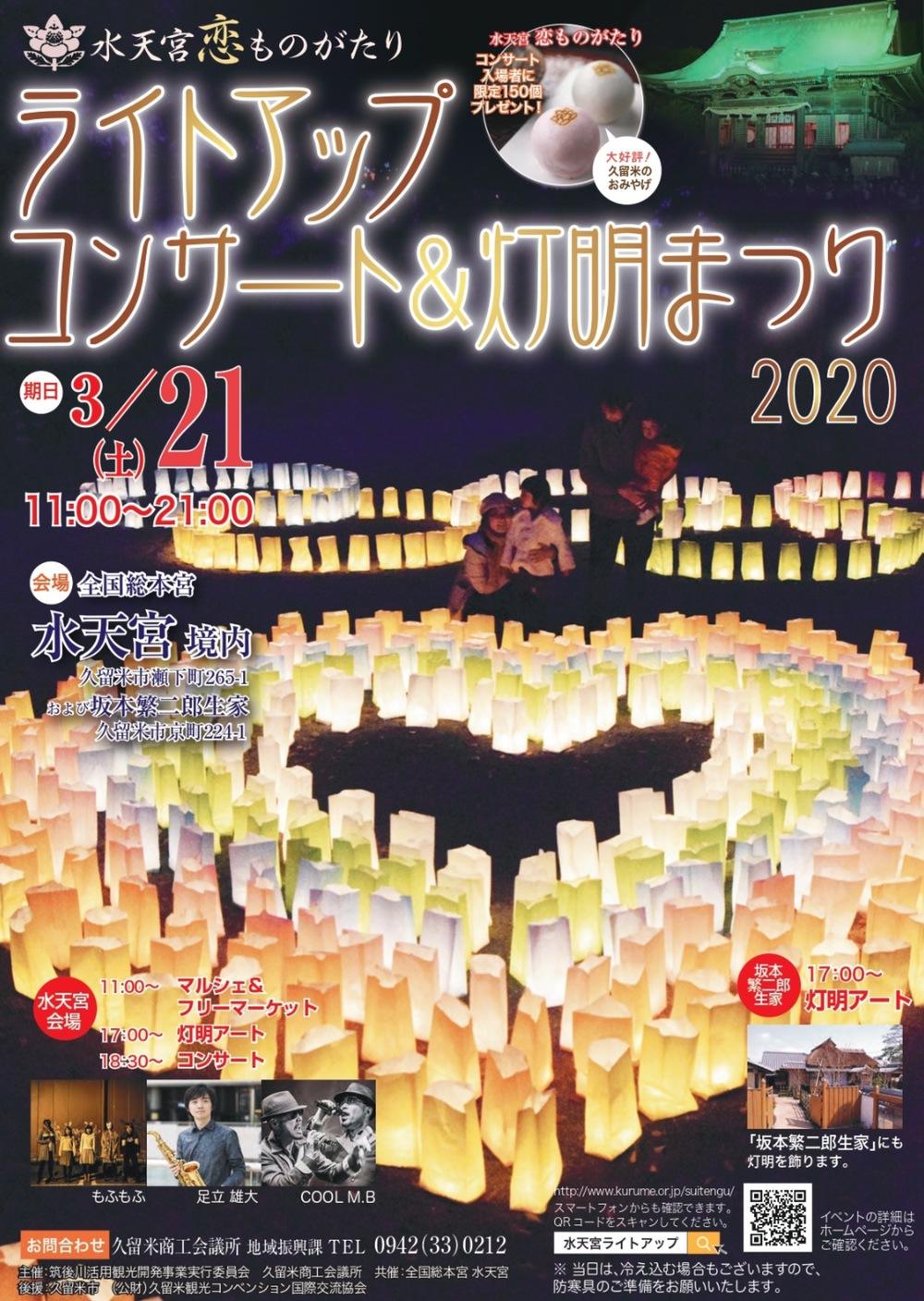 水天宮ライトアップコンサート&灯明まつり2020 3月21日開催