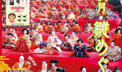 朝倉市「古都秋月 雛めぐり」長屋門屋外雛展示・ライトアップ【2020年】