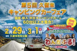 第5回 久留米キャンピングカーフェア 国産・輸入・中古 60台以上大集合