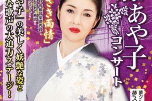 藤あや子が久留米に!久留米シティプラザ コンサート【2020年】
