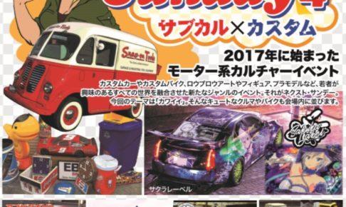久留米 Next Sundsy 4 モーター系カルチャーイベント【2020】