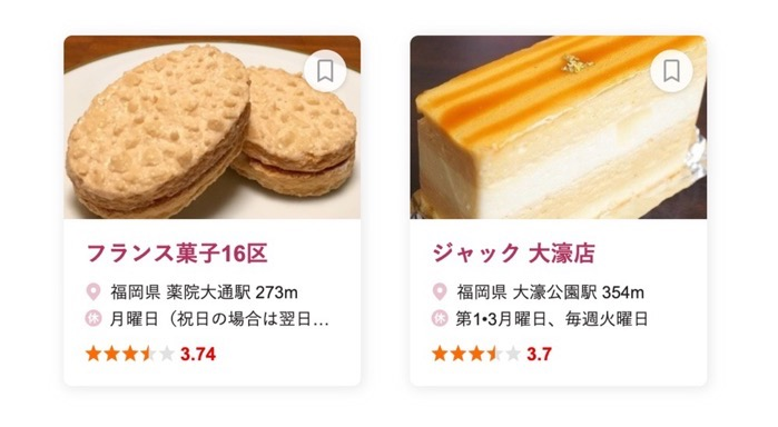 食べログ スイーツ WEST 百名店 2020に選出された福岡県の2店