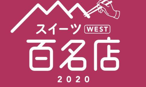 「食べログ スイーツ 百名店 2020」発表!福岡は2店選出