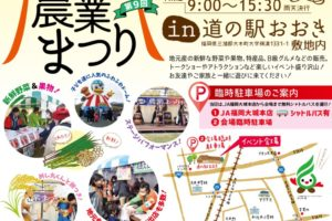 JA福岡大城農業まつり2020 野菜・特産品やB級グルメ多数出店【大木町】