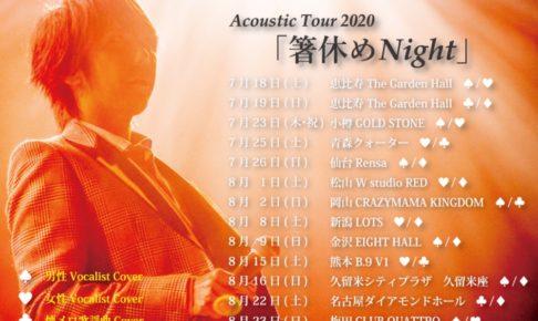 マオ from SID Acoustic Tour 2020「箸休めNight」今年も久留米座に!