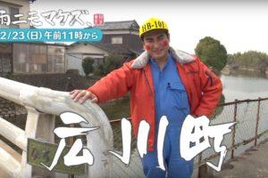 TVQ 雨ニモマケズ 八女郡広川町 伝統工芸「久留米絣」2/23