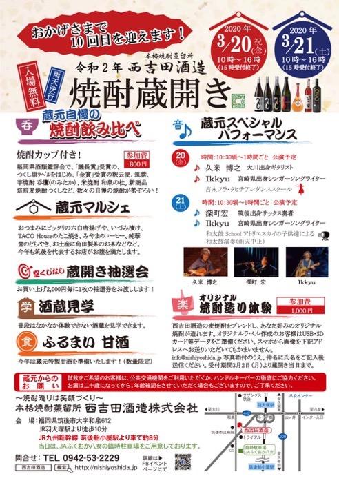 第10回 西吉田酒造 焼酎蔵開き 主な内容