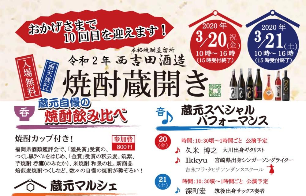 西吉田酒造 焼酎蔵開き2020 焼酎飲み比べやマルシェ、酒蔵見学など開催