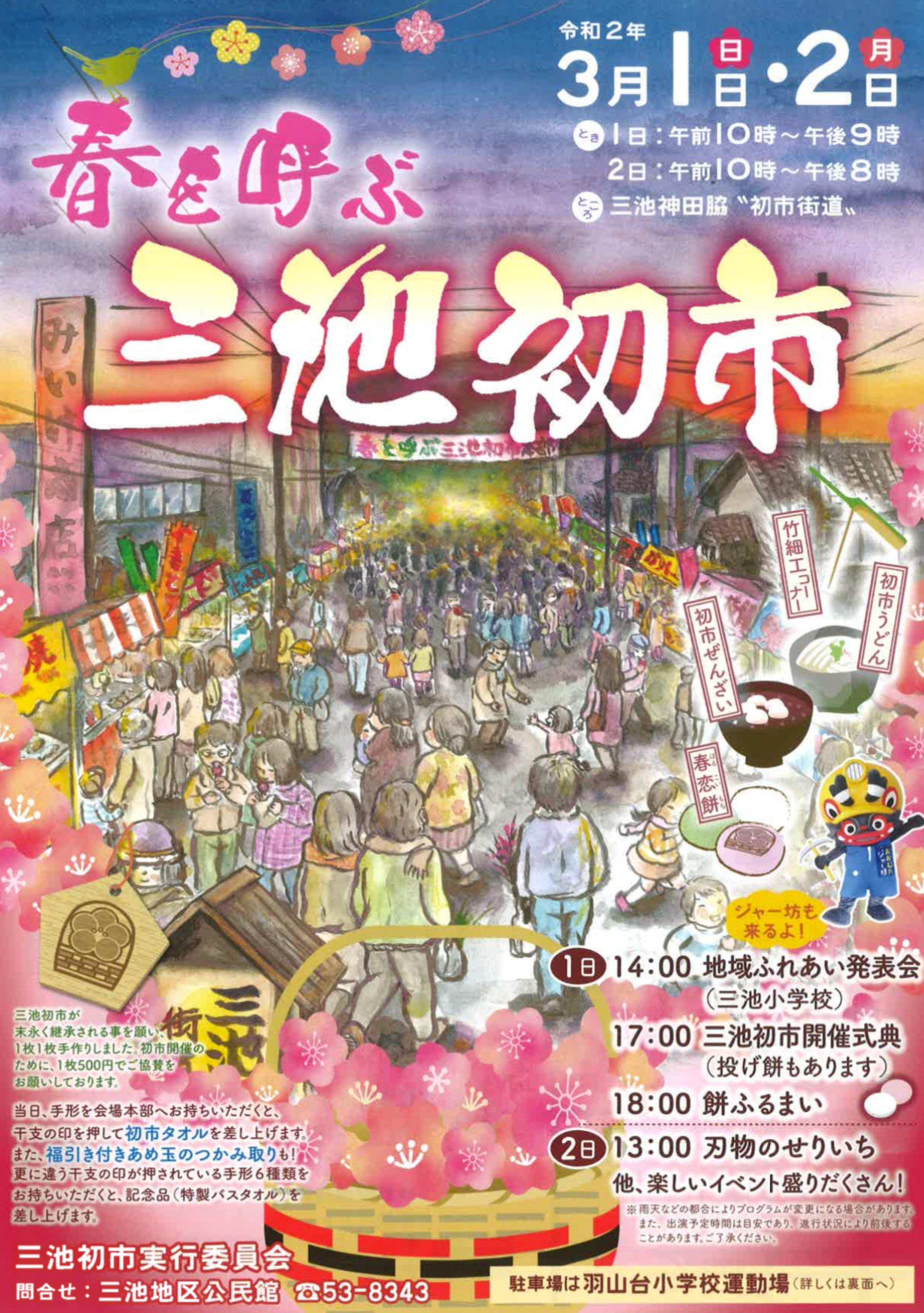 三池初市 約200の出店が並ぶ!ふるまい餅やせりいちなど開催【大牟田】
