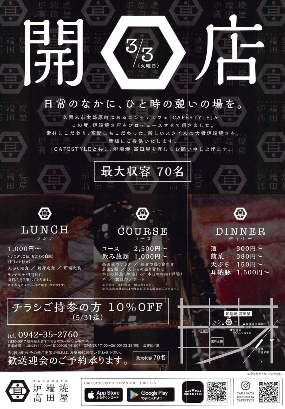炉端焼 髙田屋 久留米市日吉町に3月3日オープン