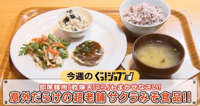 ぐっ!ジョブ 久留米市 超老舗「サクラみそ食品」が登場!2/29放送