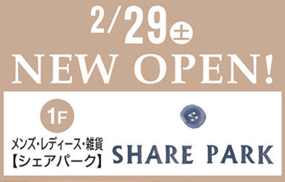 SHARE PARK(シェアパーク)ゆめタウン久留米 2月29日オープン