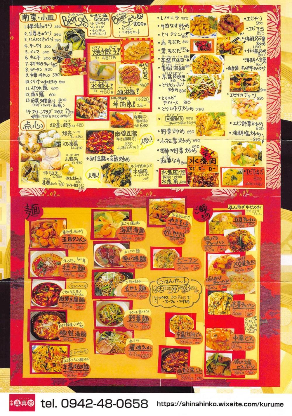 中華 真真好(しんしんこう)中華料理店 チラシ