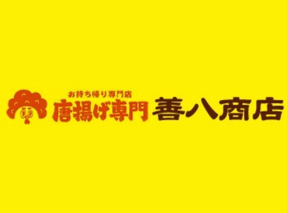 善八商店 安武店 4月上旬オープン!テイクアウト唐揚げ専門店【久留米市】
