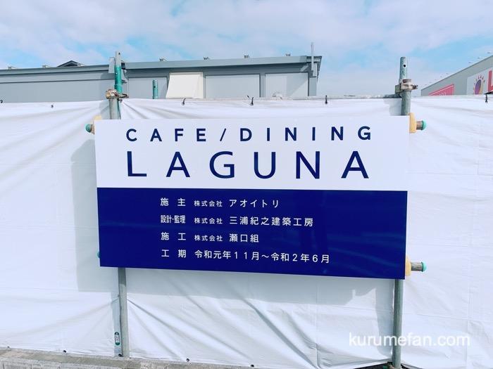 CAFE DINING LAGUNA 久留米市白山町に新しいカフェがオープン予定