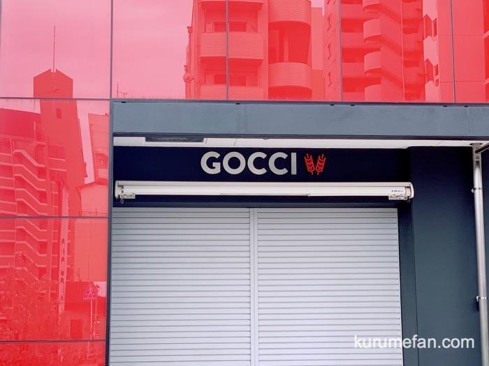 GOCCI 久留米市通町 お店の看板