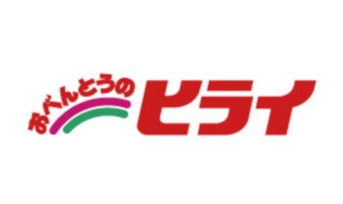 お弁当のヒライ 八女吉田店 4月3日オープン予定【新店情報】